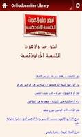 Screenshot of Arabic Orthodox Library