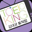 EBS FM 김대균토익킹 (2012.1월호)