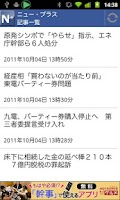 Screenshot of ニュー・プラス