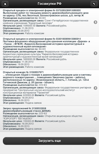 Госзакупки РФ - screenshot
