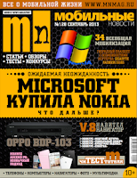 Screenshot of Mobile News Magazine