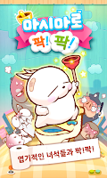 Screenshot of 마시마로팍팍 for Kakao
