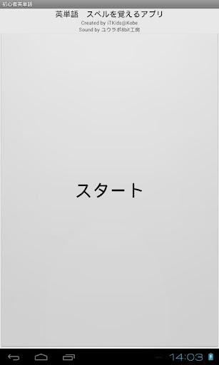 【免費教育App】SpellingTrainerFree-APP點子