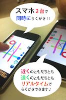 Screenshot of らくがきライブ