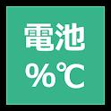 電池の残量と温度