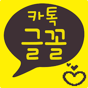 카톡글꼴_Rix행복심기 For PC / Windows 7/8/10 / Mac – Free Download