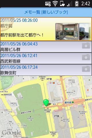 ポメモ 地図アプリ