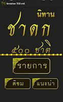 Screenshot of นิทานชาดก 500 ชาติ