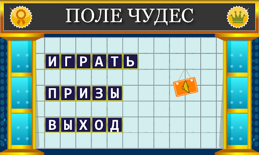 Game Поле Чудес 2015 APK for Windows Phone