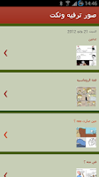 Screenshot of صور ترفيه ونكت