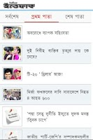 Screenshot of The Daily Ittefaq