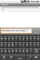 Screenshot of Macedonian Android Keyboard