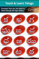 Screenshot of Touch and Learn Telugu