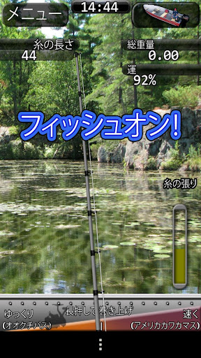 I Fishing Japan - screenshot