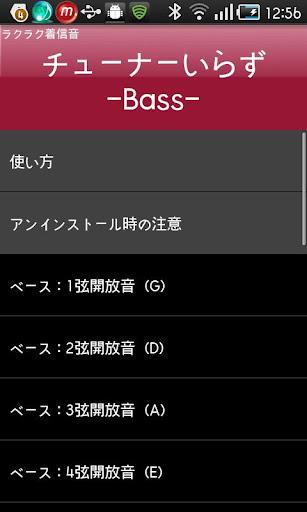 【免費音樂App】チューナーいらず -Bass- ラクラク着信音-APP點子
