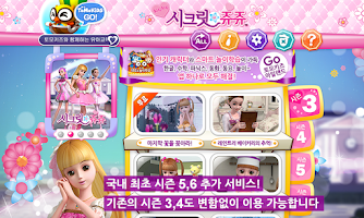 Screenshot of [공식인증앱] 시크릿 쥬쥬 : 시즌 5,6 신규 오픈