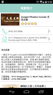 YOUFAN - screenshot
