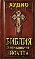 Screenshot of Аудио Библия. 2 Посл от Иоанна