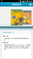 Screenshot of 新概念英語(美語)