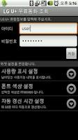 Screenshot of LG U+ 무료통화 조회