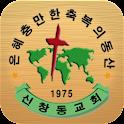 신창동교회 icon