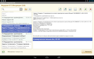 Screenshot of 1С:Документооборот