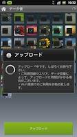 Screenshot of 「データ便」スマホ大容量データ送信ソリューション