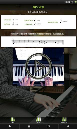 我的钢琴课 LITE