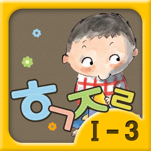韩文成长第一阶段三号 教育 LOGO-玩APPs