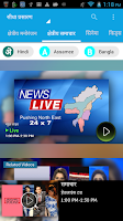Screenshot of BSNL Mobile TV, Live TV