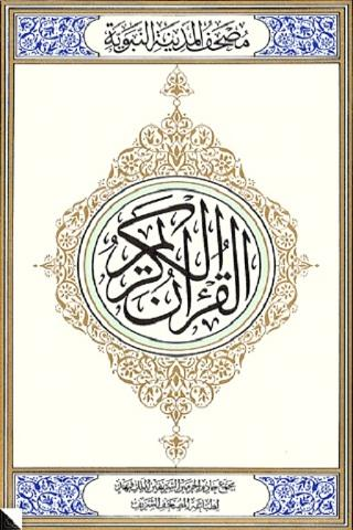 al-qur-anulkarim for android screenshot
