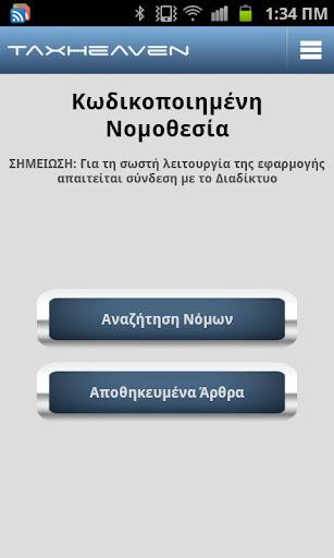 Tax Greek Laws