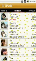 Screenshot of 生日快樂(Happy Birthday)