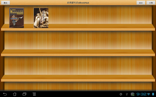 Ick Chen eBook - screenshot