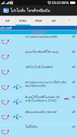 Screenshot of โปรโมชั่นโทรศัพท์มือถือ