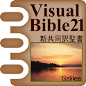 新共同訳聖書 Visual Bible 21 icon