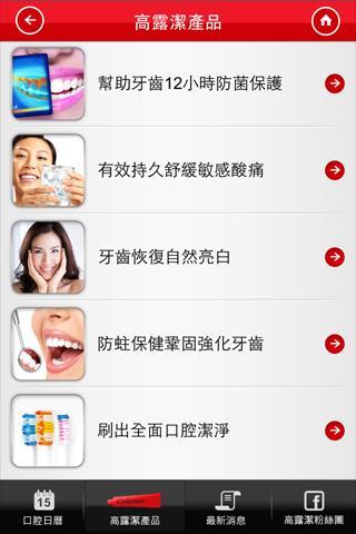 玩健康App|高露潔口腔健康護照免費|APP試玩