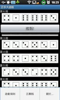 Screenshot of Simple liar's dice
