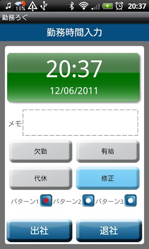 【免費商業App】Working Log-APP點子