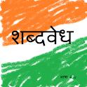 marathi shabdavedh icon
