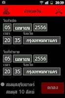 Screenshot of โปรแกรมโหราศาสตร์-พลโชติ