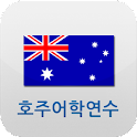 호주 어학연수 icon