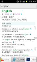 Screenshot of All英语词典, English ⇔ Chinese