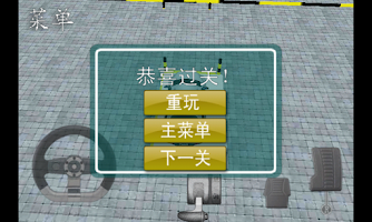 Screenshot of 停车大师3D