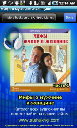 Мифы о муж. и жен. ч.1 аудио