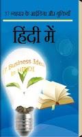 Screenshot of 37 Business Idea in Hindi