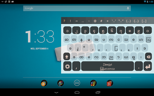Download Google Keyboard for Android - free - latest