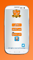 Screenshot of من أنا ؟