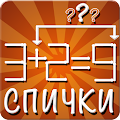 Спички: головоломка APK for Bluestacks