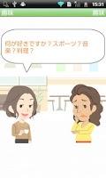 Screenshot of やさしい日本語